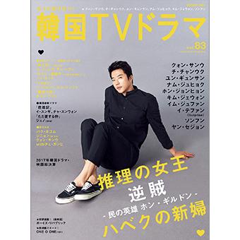 ★もっと知りたい! 韓国TVドラマvol.83