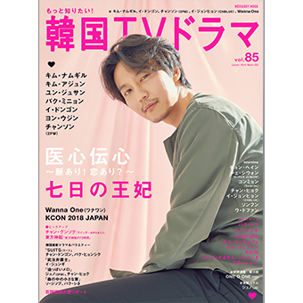 もっと知りたい! 韓国TVドラマvol.85