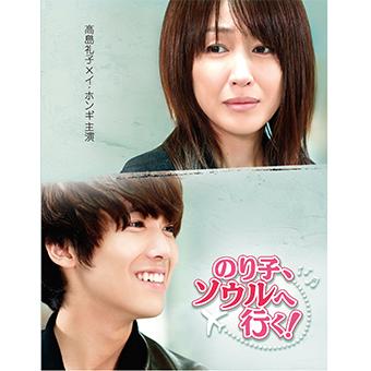 「のり子、ソウルへ行く!」DVD