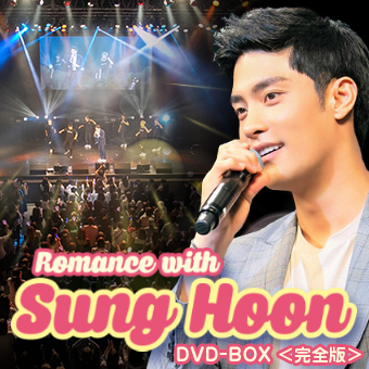 ★「Romance with Sunghoon」DVD-BOX〈完全版〉/ ソンフン