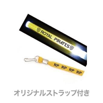 【公式】ペンライト/ROYAL PIRATES