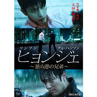 ヒョンジェ~釜山港の兄弟~ DVD / ソンフン