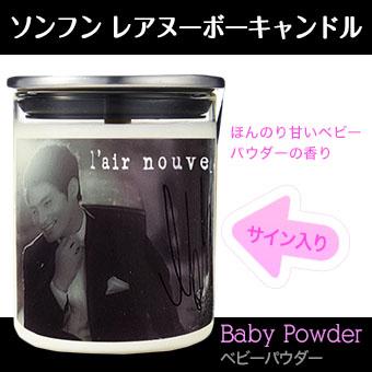 【レアヌーボーキャンドル】BABY POWDER/ソンフン