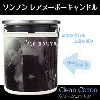 【レアヌーボーキャンドル】CLEAN COTTON/ソンフン