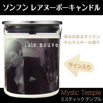 【レアヌーボーキャンドル】MYSTIC TEMPLE/ソンフン