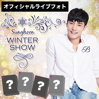 Sunghoon Winter Show オフィシャルライブフォト/ソンフン