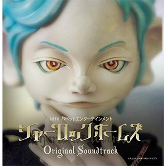 人形劇「シャーロック・ホームズ」OST