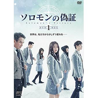 ソロモンの偽証 DVD-BOX1