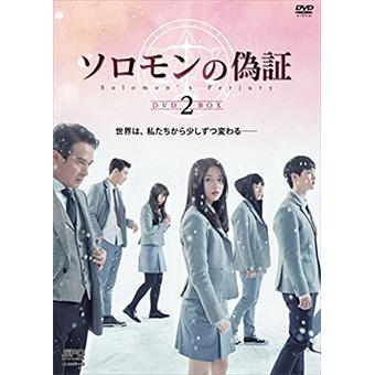ソロモンの偽証 DVD-BOX2
