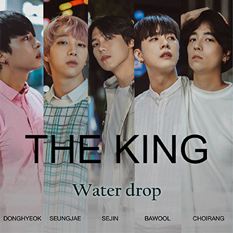 「Water drop」 / THE KING
